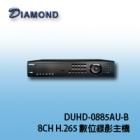 DUHD-0885AU-B 8CH H.265 數位錄影主機