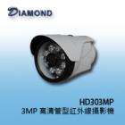 HD303MP 3MP 高清管型紅外線攝影機
