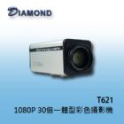 T621 1080P 30倍一體型彩色攝影機