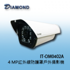 IT-OM0402A  4 MP紅外線防護罩戶外攝影機