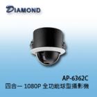 AP-6362C 四合一 1080P 全功能球型攝影機
