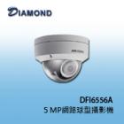 DFI6556A 5MP 網路半球型攝影機