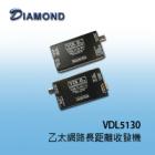 VDL5130 乙太網路長距離收發機PoE串聯型
