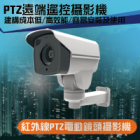 PTZ遠端遙控攝影機 PTZ2812 / PTZ0550