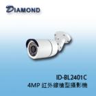 ID-BL2401C 4MP H.265 紅外線槍型攝影機(小型防剪)