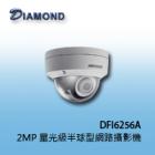 DFI6256A 2MP H.265 星光級網路半球型攝影機