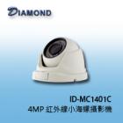 ID-MC1401C 4MP H.265 紅外線小海螺攝影機