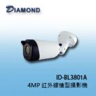 ID-BL3801A 8MP H.265 紅外線槍型攝影機(大型防剪)