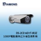 DS-2CE16D1T-IR3Z  1080P 電動變焦紅外槍型攝影機