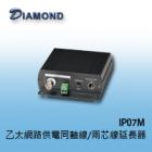 IP07M 乙太網路供電同軸線/兩芯線延長器