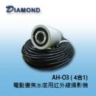 AH-O3(4合1) Full HD 電動變焦水底用紅外線攝影機
