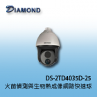 DS-2TD4035D-25 火苗偵測與生物熱成像網路快速球