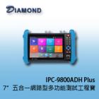 """IPC-9800ADH Plus 7""""五合一網路型多功能測試工程寶"""