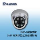FHD-206D5MP 5MP 高清球型紅外線攝影機
