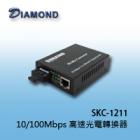 SKC-1211 10/100Mbps 高速光電轉換器