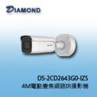 DS- 2CD2643G0-IZS 4M 電動變焦網路紅外線槍型攝影機