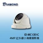 ID-MC1301C 4MP H.265 紅外線小海螺攝影機