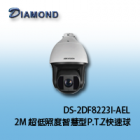DS-2DF8223I-AEL 2MP 星光級智慧PTZ攝影機