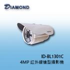 ID-BL1301C 4MP H.265 紅外線槍型攝影機