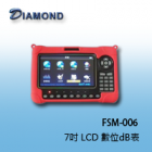 FSM-006 7吋 LCD 數位dB表