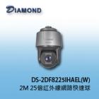 DS-2DF8225IH-AEL(W) 2M 25X 紅外線網路快速球