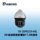 DS-2DF8223I-AEL 2M H.264 超低照度智慧型P.T.Z快速球