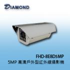FHD-8E8D5MP 5MP 高清戶外型紅外線攝影機