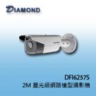 DFI6257S 2 MP H.265 星光級網路槍型攝影機