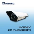 ID-OM0402C 4MP H.265 紅外線防護罩攝影機