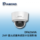 DFI6256VA 2MP 星光級 電動變焦 遠端遙控變焦功能 網路半球攝影機