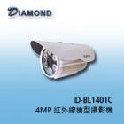 ID-BL1401C 4MP H.265 紅外線槍型攝影機