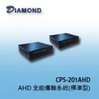 CPS-201AHD AHD 全能傳輸系統(標準型)