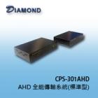 CPS-301AHD  AHD 全能傳輸系統(標準型)