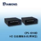CPS-101HD HD 全能傳輸系統(標準型)