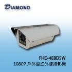 FHD-4E8DSW 1080P 高解析戶外型紅外線攝影機