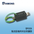 SP009 	SP009 HD-CVI、AHD、HD-TVI 專用突波保護器