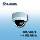DM-T040QE 4M 網路攝影機