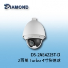 DS-2AE4225T-D 2MP Turbo 4寸快速球攝影機