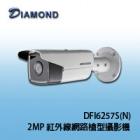 【福利品】DFI6257S(N) 2MP 紅外線網路槍型攝影機