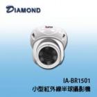 IA-BR1501 小型紅外線半球攝影機
