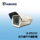 IA-BR3502 紅外線戶外攝影機