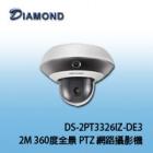 DS-2PT3326IZ-DE3 (2.8-12mm) 2M 360 度全景 PTZ 網路攝影機