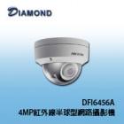 DFI6456A 4MP 紅外線半球型網路攝影機