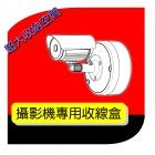 攝影機專用收線盒