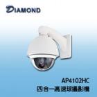 AP4102HC 10 倍四合一彩色室外型高速球攝影機