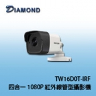 TW16D0T-IRF 四合一 1080P 紅外線槍型攝影機