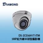 DS-2CE56H1T-ITM 5MP紅外線半球攝影機