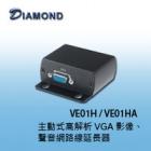 VE01H,VE01HA  主動式高解析 VGA 影像、聲音網路線延長器