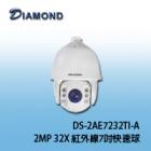 DS-2AE7232TI-A(C) 2MP 32X 紅外線7吋快速球