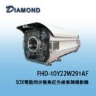 FHD-10Y22W291AF 10X電動同步變焦紅外線車牌攝影機